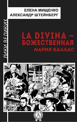 Елена Мищенко - La Divina – Божественная Мария Каллас
