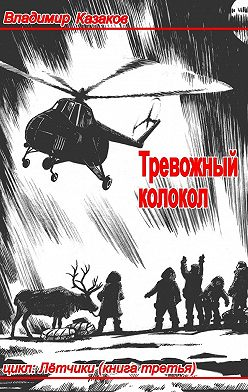 Владимир Казаков - Тревожный колокол