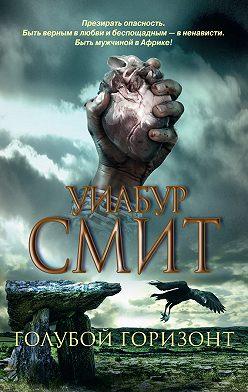 Уилбур Смит - Голубой горизонт