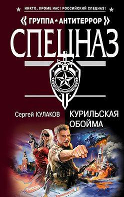 Сергей Кулаков - Курильская обойма