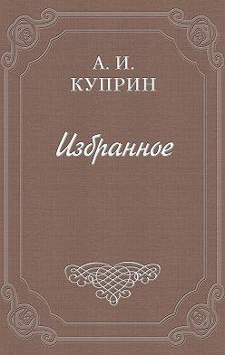 Александр Куприн - Южная ночь