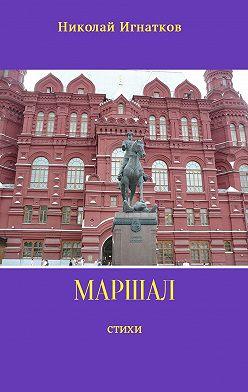 Николай Игнатков - Маршал