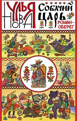 Улья Нова - Собачий царь
