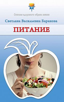 Светлана Баранова - Питание