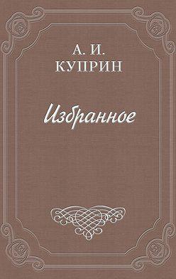 Александр Куприн - Остров Иф