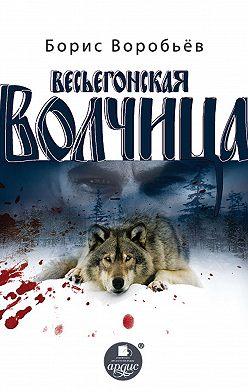 Борис Воробьев - Весьёгонская волчица