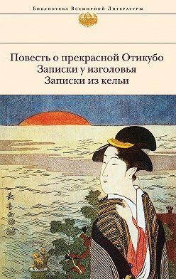 Камо-но Тёмэй - Повесть о прекрасной Отикубо. Записки у изголовья. Записки из кельи (сборник)