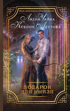 Ксения Лестова - Подарок для князя