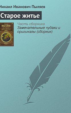 Михаил Пыляев - Старое житье