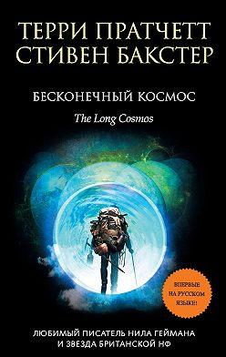 Терри Пратчетт - Бесконечный Космос