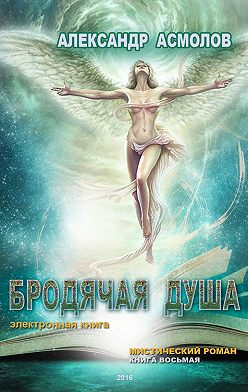 Александр Асмолов - Бродячая душа
