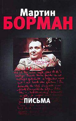 Мартин Борман - Письма