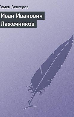 Семен Венгеров - Иван Иванович Лажечников