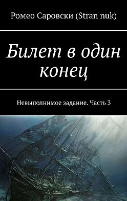 Ромео Саровски (Strannuk) - Билет водин конец. Невыполнимое задание. Часть3