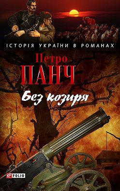 Петро Панч - Без козиря (збірник)