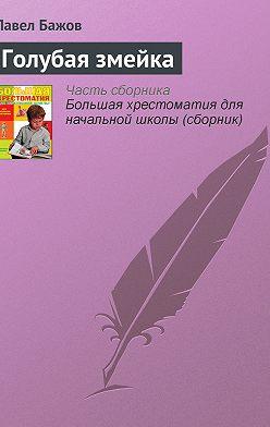 Павел Бажов - Голубая змейка