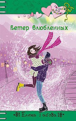 Елена Габова - Ветер влюбленных