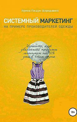Ирина Пищук (Бородавко) - Системный маркетинг на примере производителей одежды