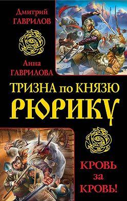Дмитрий Гаврилов - Тризна по князю Рюрику. Кровь за кровь! (сборник)
