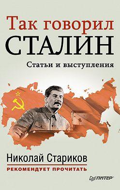 Неустановленный автор - Так говорил Сталин