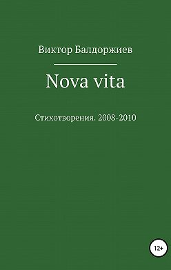 Виктор Балдоржиев - Nova vita
