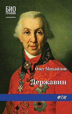 Олег Михайлов - Державин