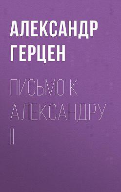 Александр Герцен - Письмо к Александру II