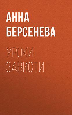 Анна Берсенева - Уроки зависти