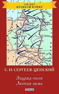 Сергей Сергеев-Ценский - Зауряд-полк. Лютая зима