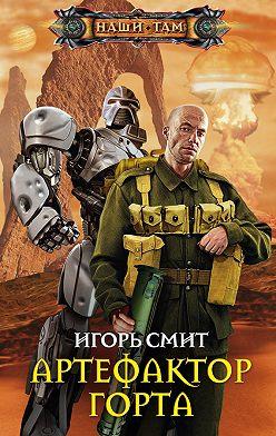 Игорь Смит - Артефактор Горта