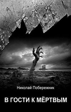 Николай Побережник - В гости к мертвым