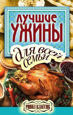 Елена Бойко - Лучшие ужины для всей семьи