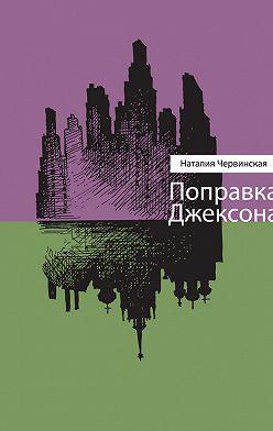Наталия Червинская - Поправка Джексона (сборник)