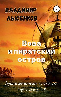 Владимир Лысенков - Вова и пиратский остров
