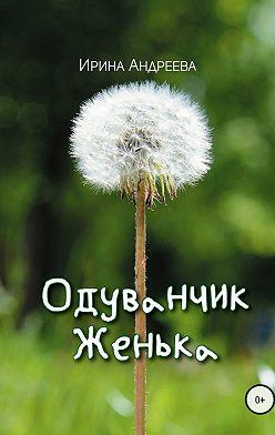 Ирина Андреева - Одуванчик Женька