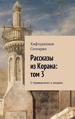 Хифзурахман Сеохарви - Рассказы изКорана: том3