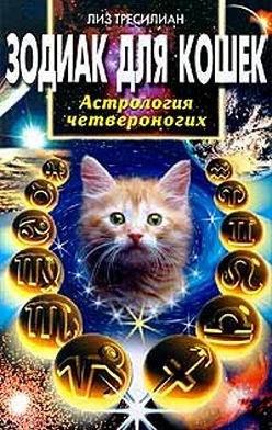 Лиз Тресилиан - Зодиак для кошек. Астрология четвероногих