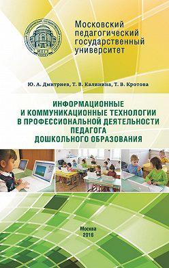 Татьяна Калинина - Информационные и коммуникационные технологии в профессиональной деятельности педагога дошкольного образования