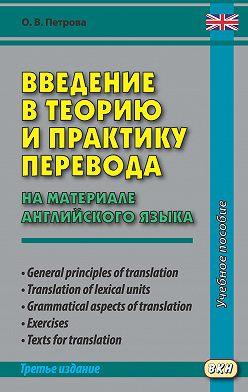 Ольга Петрова - Введение в теорию и практику перевода (на материале английского языка)