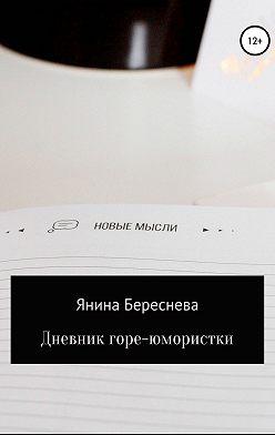 Янина Береснева - Дневник горе-юмористки