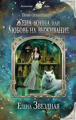 Елена Звездная - Жена воина, или Любовь на выживание