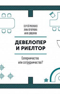 Сергей Разуваев - Девелопер и риелтор