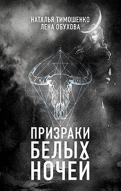 Елена Обухова - Призраки белых ночей