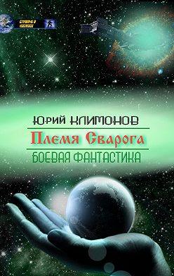 Юрий Климонов - Племя Сварога