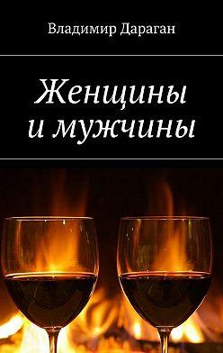 Владимир Дараган - Женщины имужчины