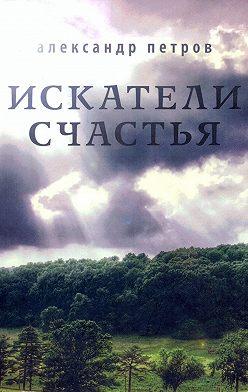 Александр Петров - Искатели счастья