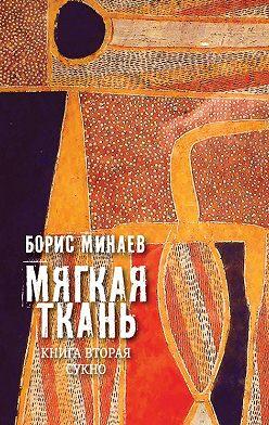 Борис Минаев - Мягкая ткань. Книга 2. Сукно