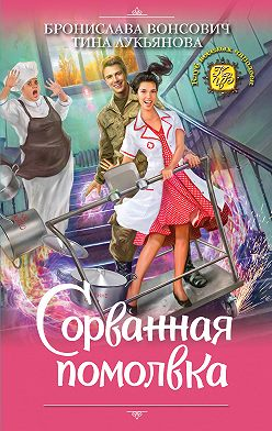 Бронислава Вонсович - Сорванная помолвка