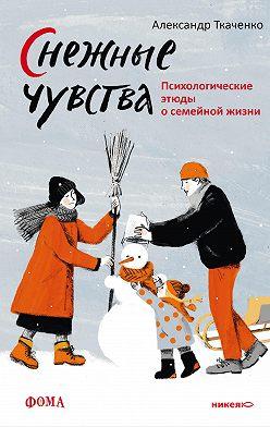 Александр Ткаченко - Снежные чувства