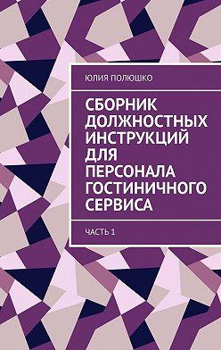 Юлия Полюшко - Сборник должностных инструкций для персонала гостиничного сервиса. Часть1